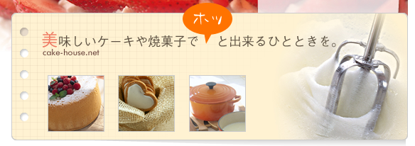 【 トップページ 】 ─ CAKE HOUSE ─ [ 東京都小金井市 ケーキハウス カフェ 料理教室も開催しています。 ]