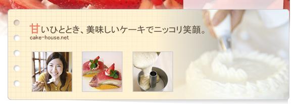 【 ケーキのご紹介 】 ─ CAKE HOUSE ─ [ 東京都小金井市 ケーキハウス カフェ 料理教室も開催しています。 ]