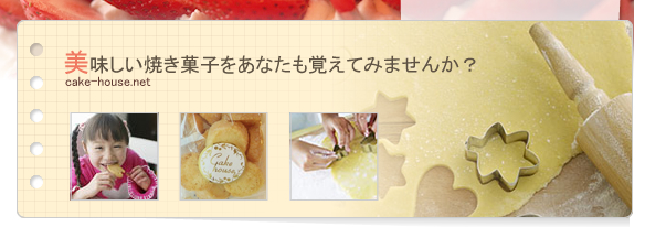 【 焼き菓子 】 ─ CAKE HOUSE ─ [ 東京都小金井市 ケーキハウス カフェ 料理教室も開催しています。 ]