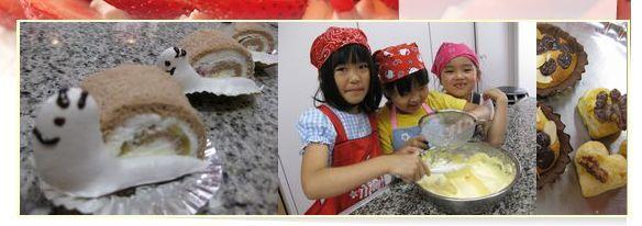 【 子供教室 】 ─ CAKE HOUSE ─ [ 東京都小金井市 ケーキハウス カフェ 料理教室も開催しています。 ]