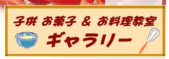 子供お菓子&お料理教室ギャラリー