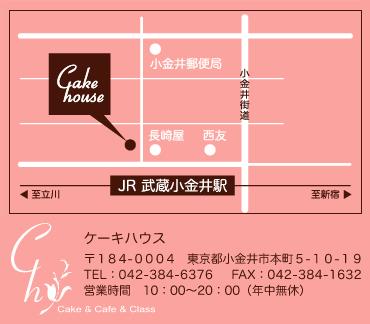 Cake House アクセスマップ