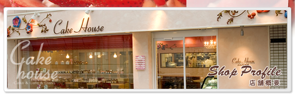 【 ケーキハウス 店舗概要 】 ─ CAKE HOUSE ─ [ 東京都小金井市 ケーキハウス カフェ 料理教室も開催しています。 ]