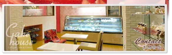【 ケーキハウス お問合せ 】 ─ CAKE HOUSE ─ [ 東京都小金井市 ケーキハウス カフェ 料理教室も開催しています。 ]